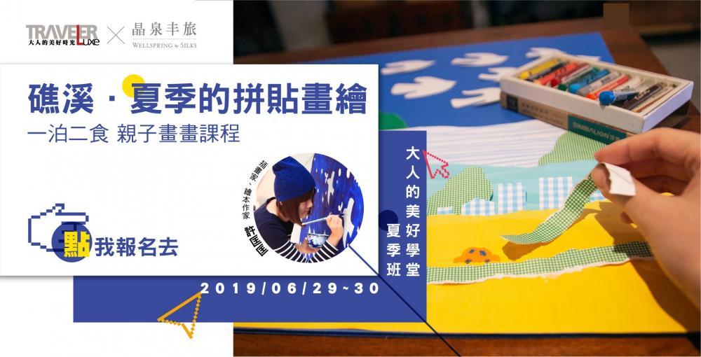 2019【大人的美好學堂 夏季班】2位成人+1位兒童 / 1間 特價NT$.17,800.-