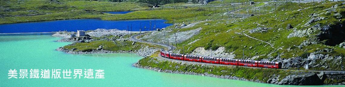 典藏世界最美鐵道