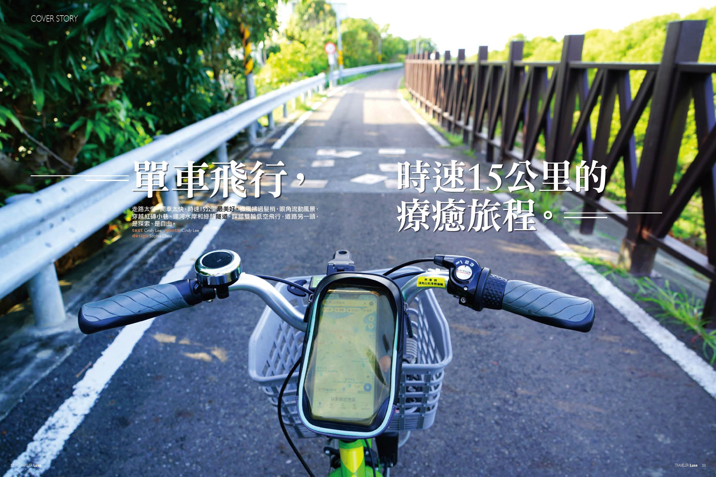 單車飛行,時速15公里的療癒旅程 pic1