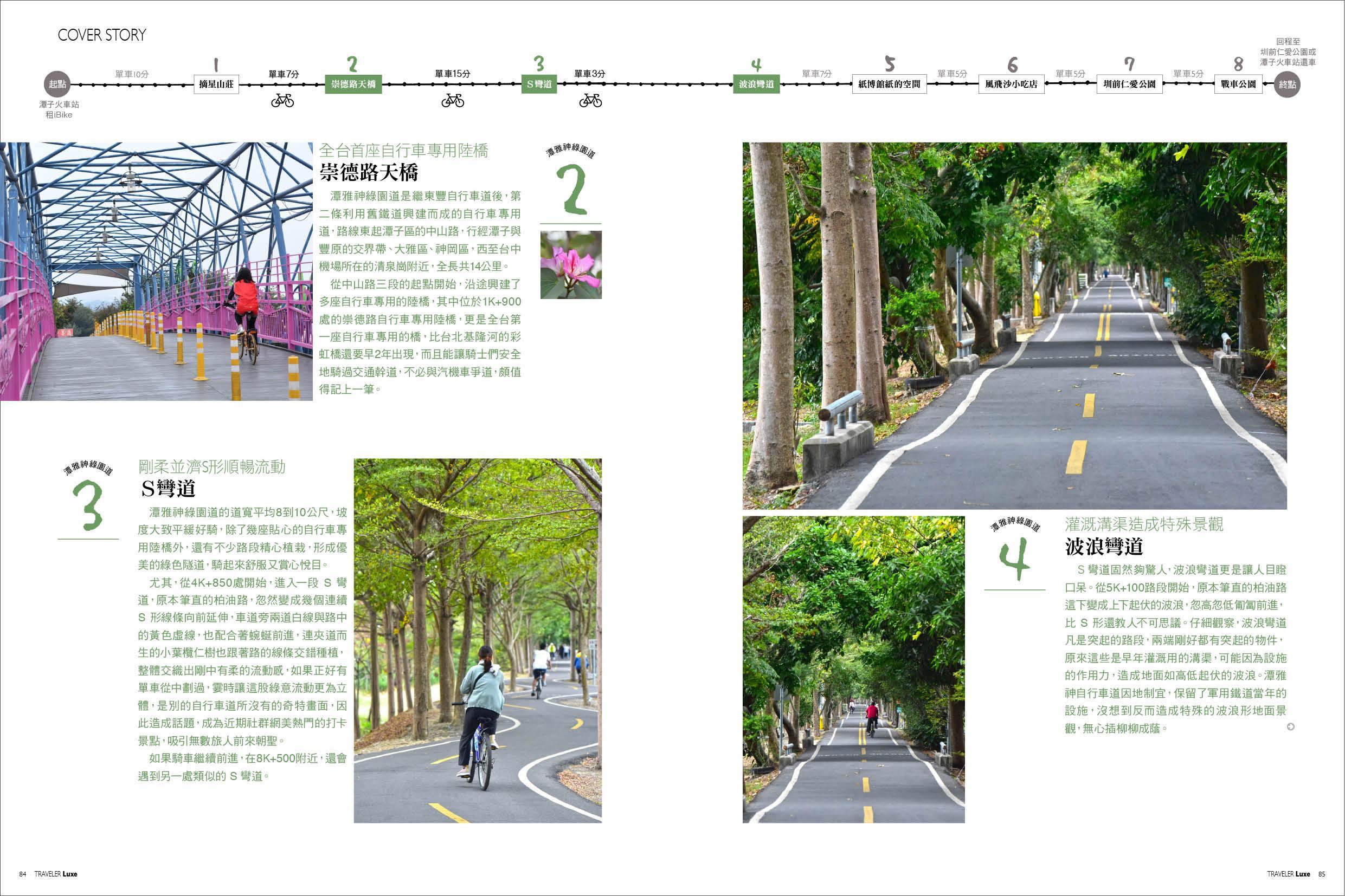 單車飛行,時速15公里的療癒旅程 pic5