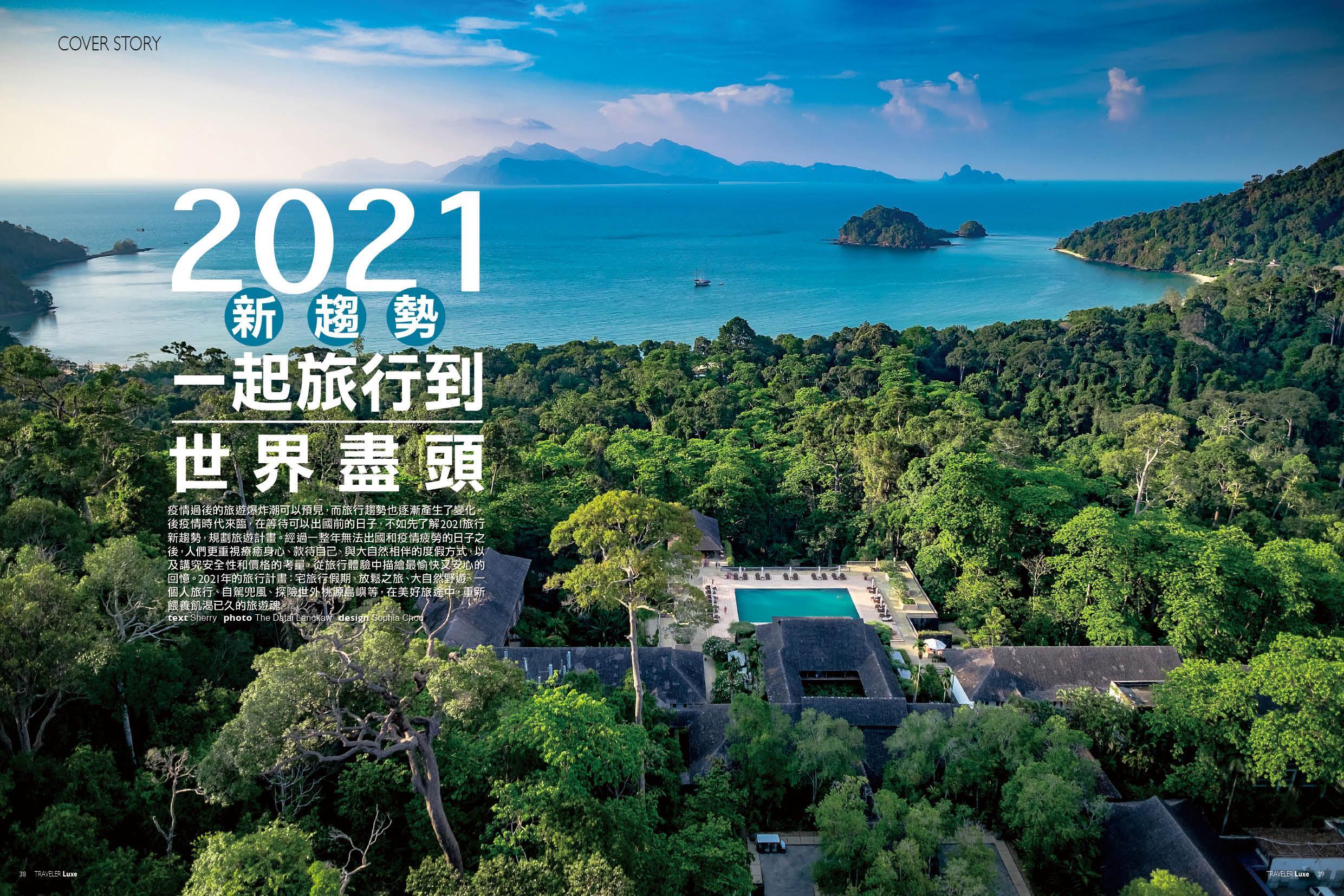 2021新趨勢,一起旅行到世界盡頭 pic1