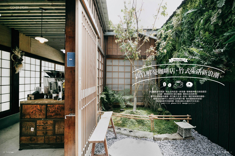 新竹解憂咖啡館,竹式生活新浪潮 pic1