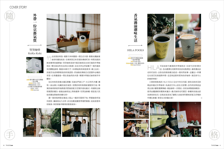 新竹解憂咖啡館,竹式生活新浪潮 pic3