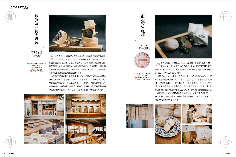 新竹解憂咖啡館,竹式生活新浪潮 pic4