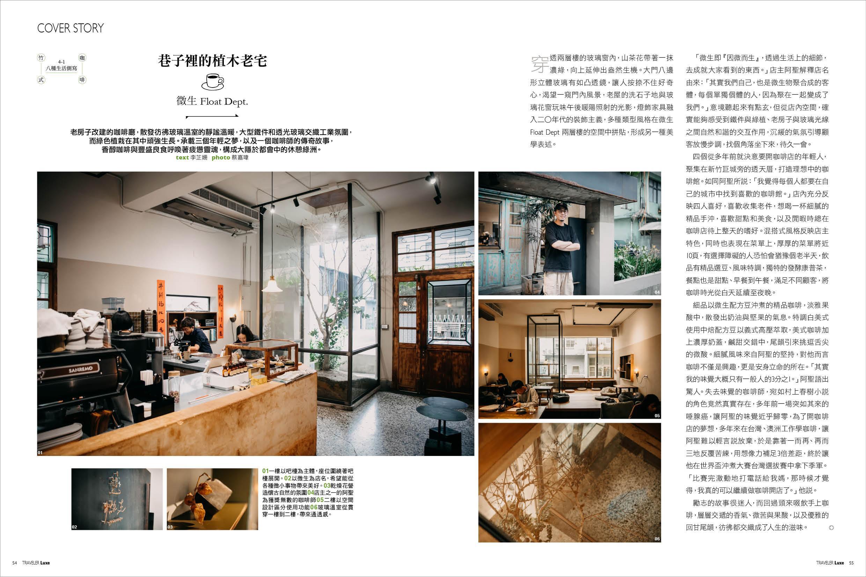 新竹解憂咖啡館,竹式生活新浪潮 pic5