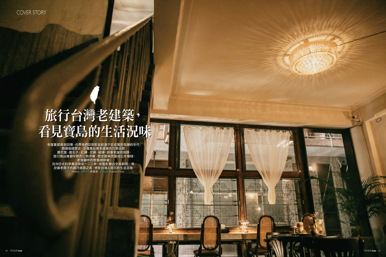 旅行台灣老建築,看見寶島的生活況味 pic1