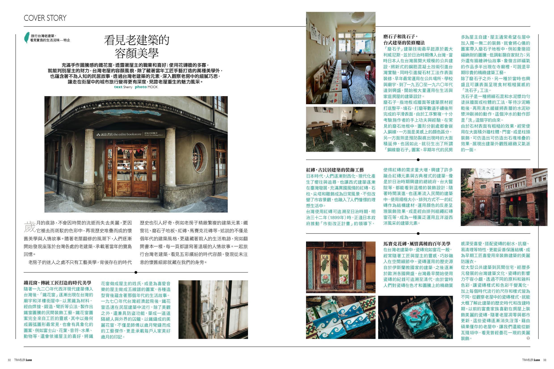 旅行台灣老建築,看見寶島的生活況味 pic2