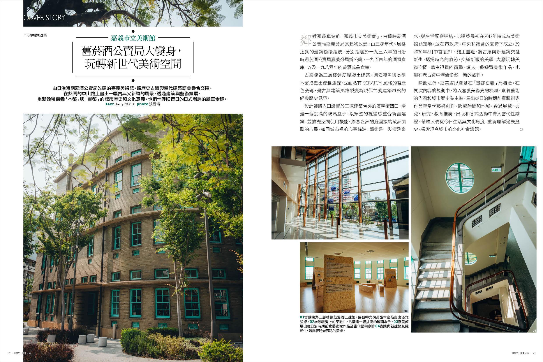 旅行台灣老建築,看見寶島的生活況味 pic5