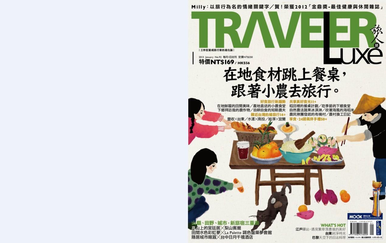 在地食材跳上餐桌,跟著小農去旅行 pic1
