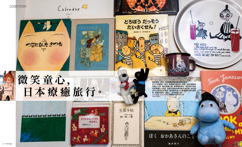 微笑童心,日本療癒旅行 pic2