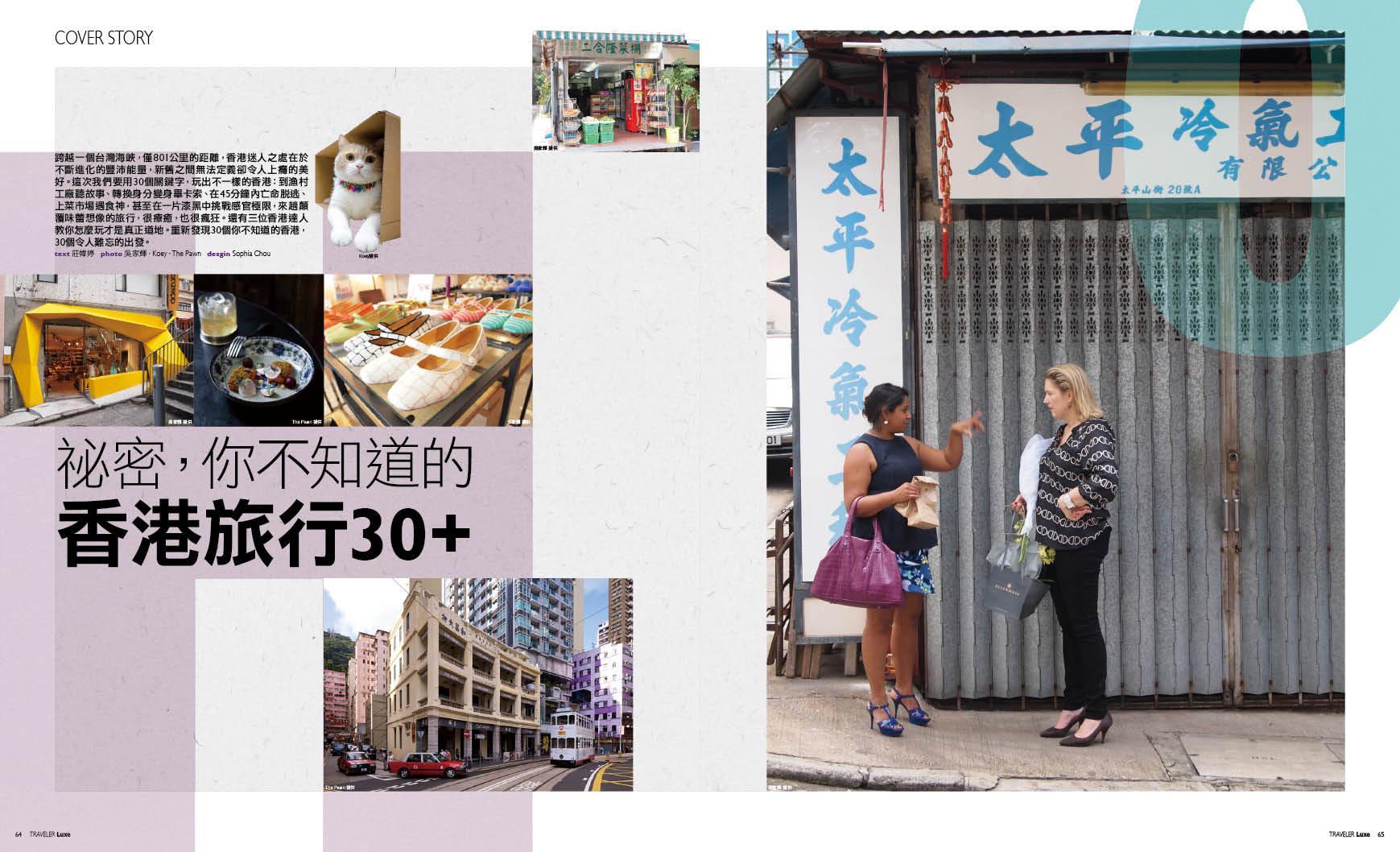 秘密,你不知道的香港旅行30+ pic2