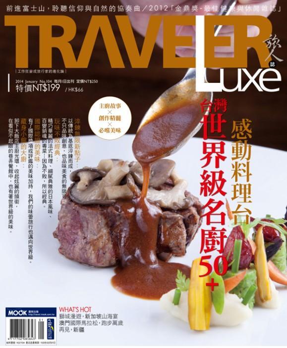感動料理台,台灣世界級名廚50+