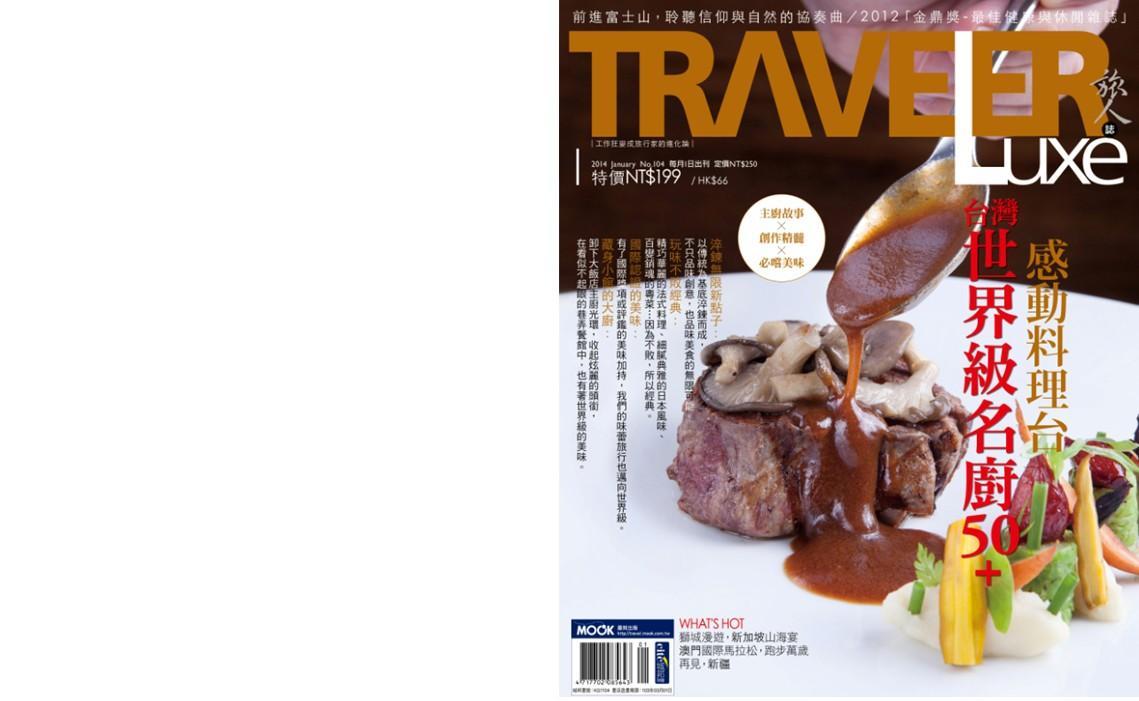 感動料理台,台灣世界級名廚50+ pic1