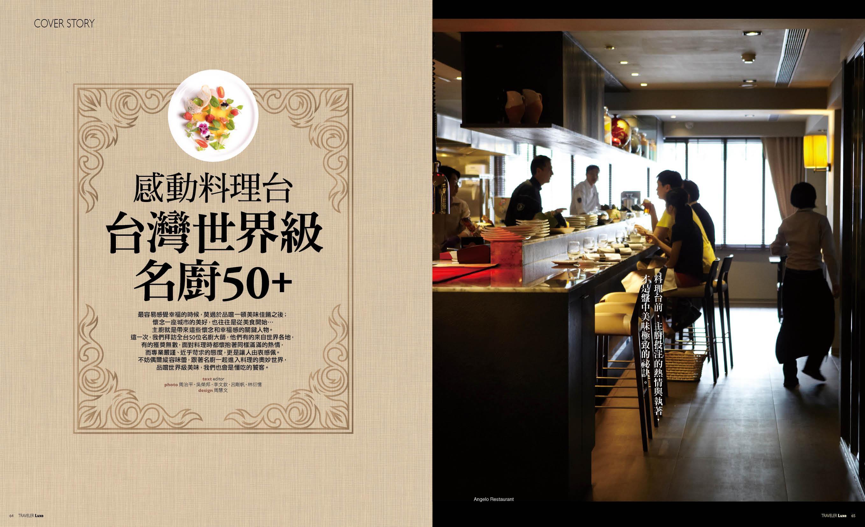 感動料理台,台灣世界級名廚50+ pic2