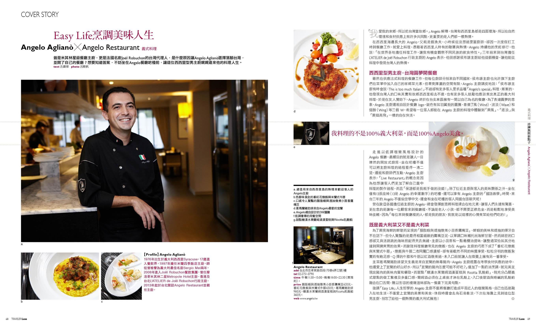 感動料理台,台灣世界級名廚50+ pic3