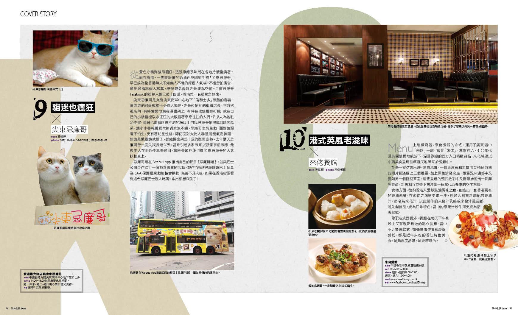 秘密,你不知道的香港旅行30+ pic4