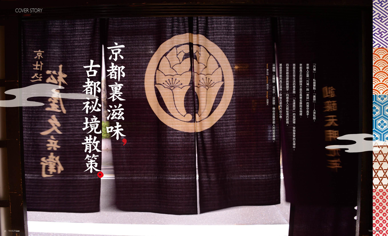 京都裡滋味,古都秘境散策 pic2