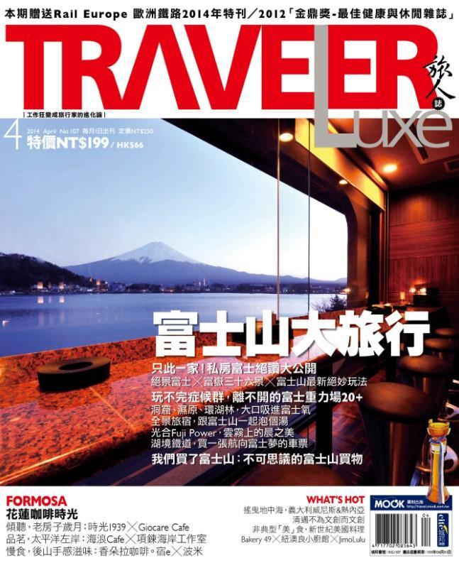 富士山大旅行