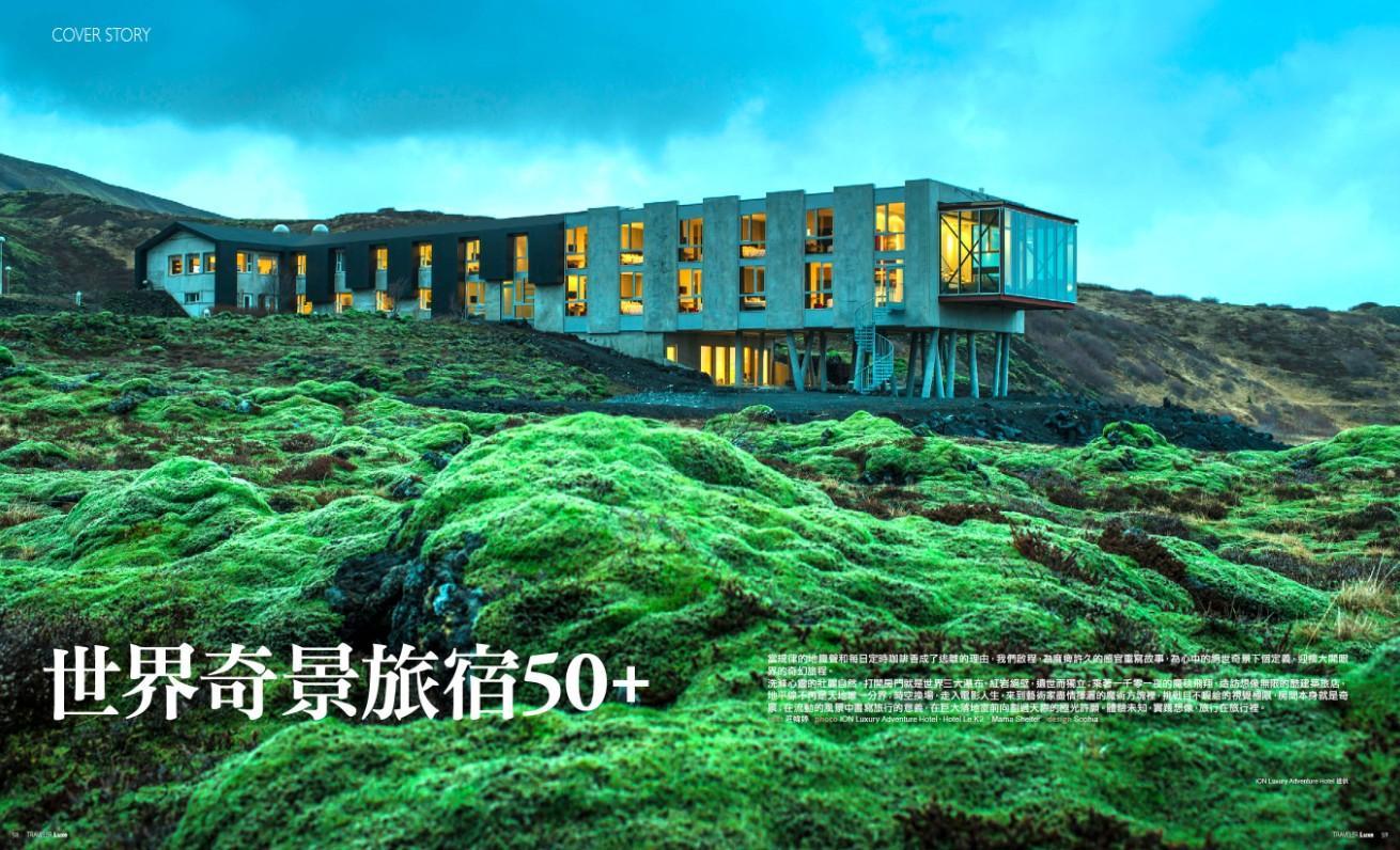 世界奇景旅宿50+ pic2
