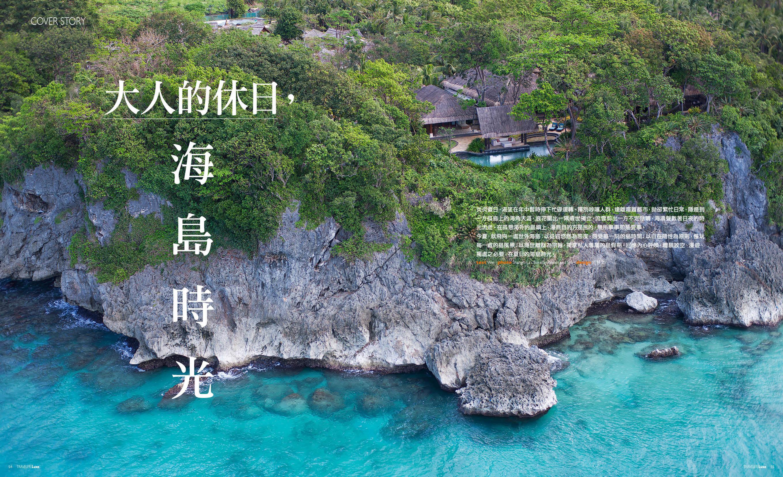 大人的休日,海島時光 pic2