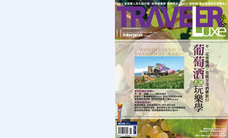 葡萄酒全球玩樂學 pic1