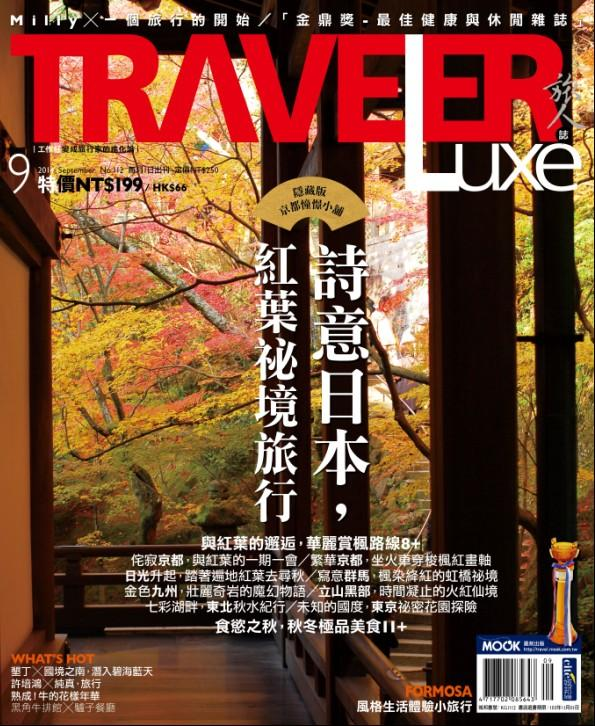 詩意日本,紅葉祕境旅行
