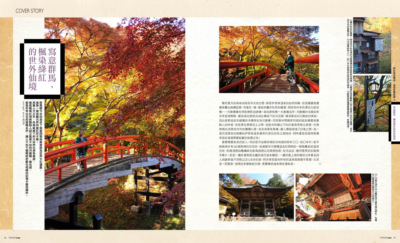詩意日本,紅葉祕境旅行 pic3