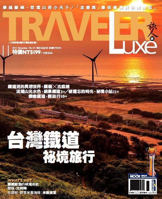 台灣鐵道祕境旅行