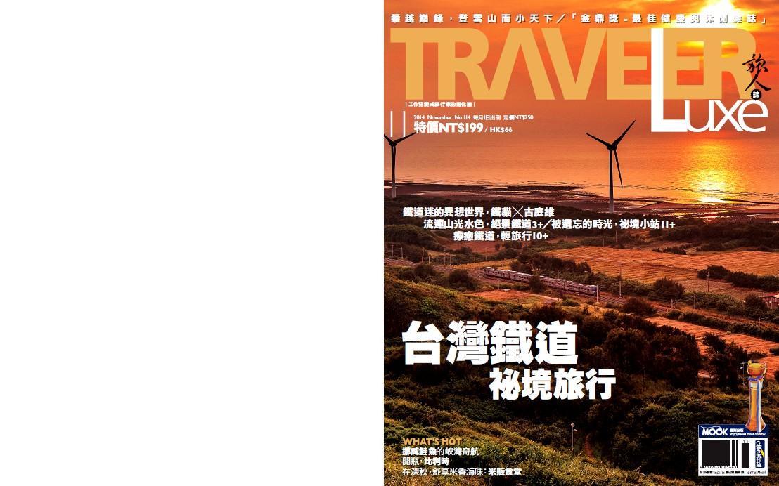 台灣鐵道祕境旅行 pic1