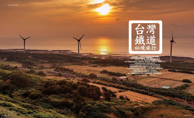 台灣鐵道祕境旅行 pic2