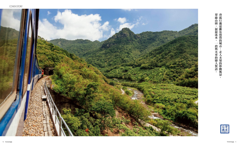 台灣鐵道祕境旅行 pic3