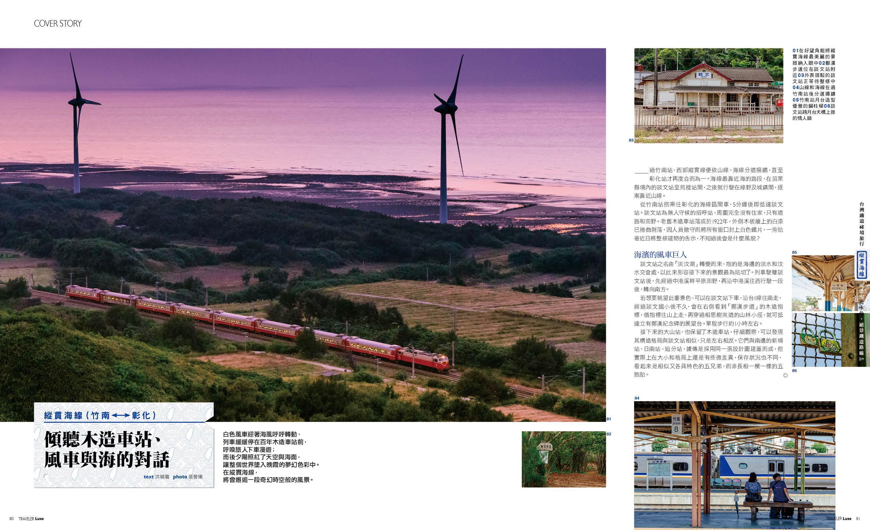 台灣鐵道祕境旅行 pic4
