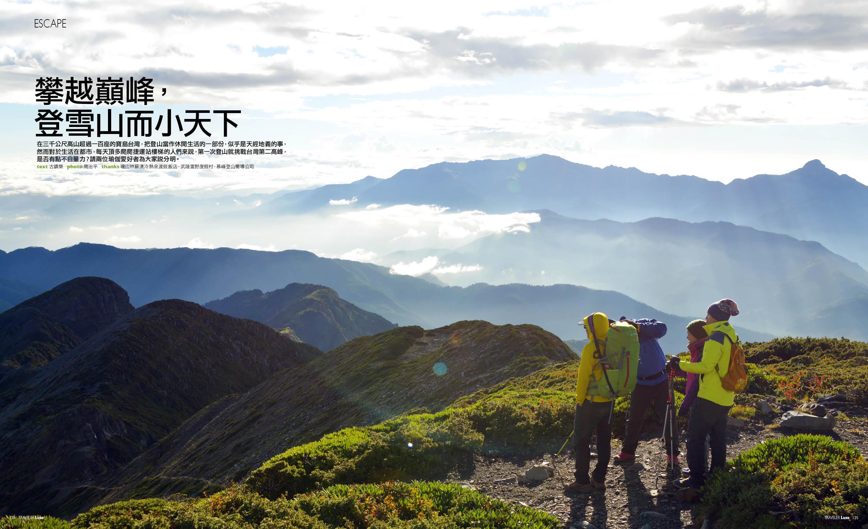 台灣鐵道祕境旅行 pic5