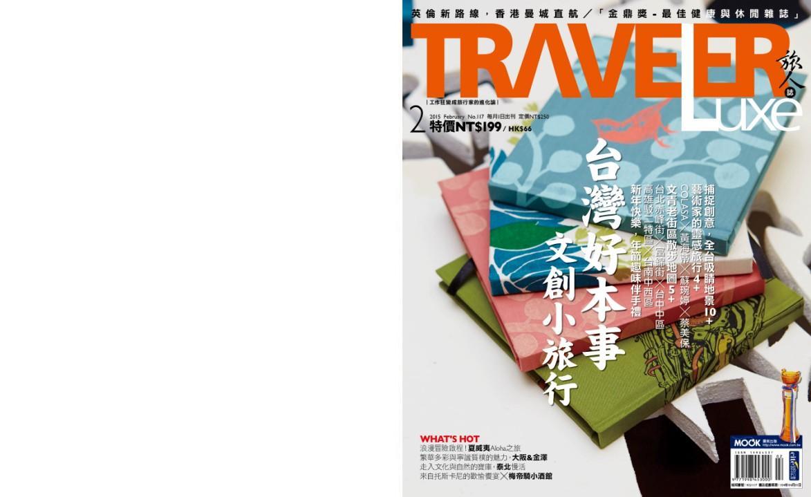 台灣好本事,文創小旅行 pic1