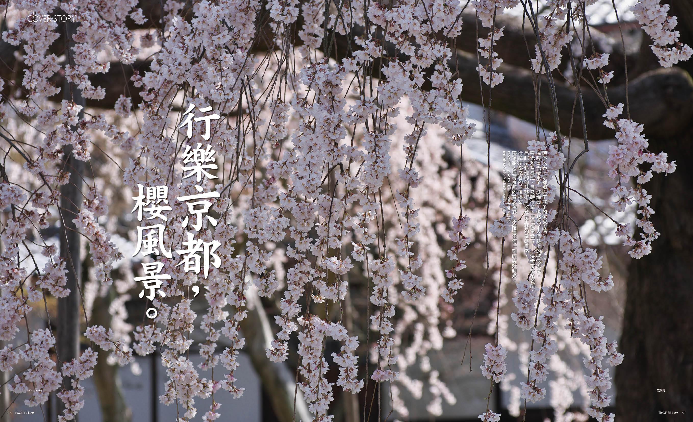 行樂京都,櫻風景 pic2