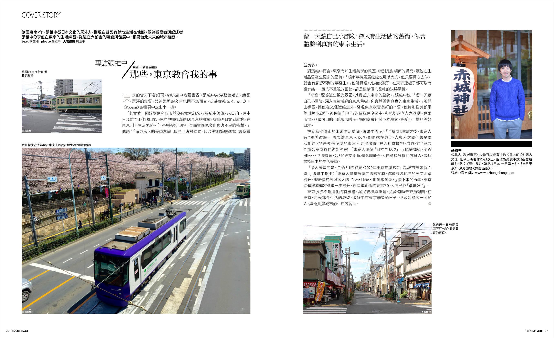 在東京,練習過生活 pic2