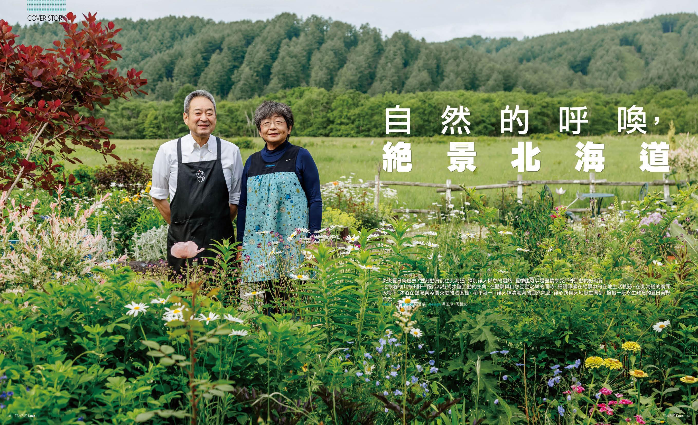自然的呼喚,絕景北海道 pic1