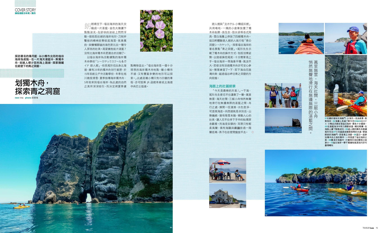 自然的呼喚,絕景北海道 pic2