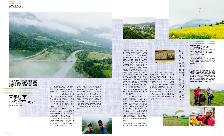 自然的呼喚,絕景北海道 pic3