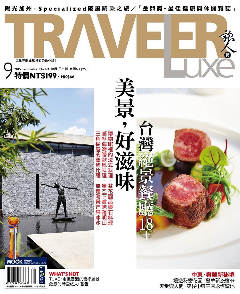 美景,好滋味    台灣絕景餐廳18+