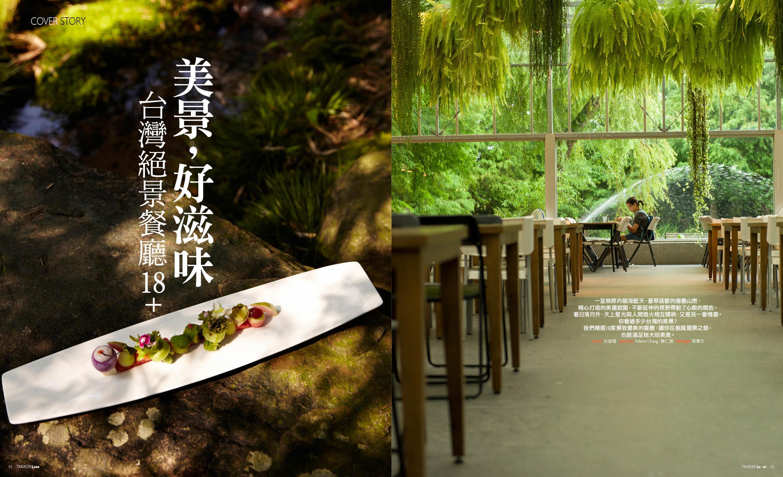 美景,好滋味    台灣絕景餐廳18+ pic1