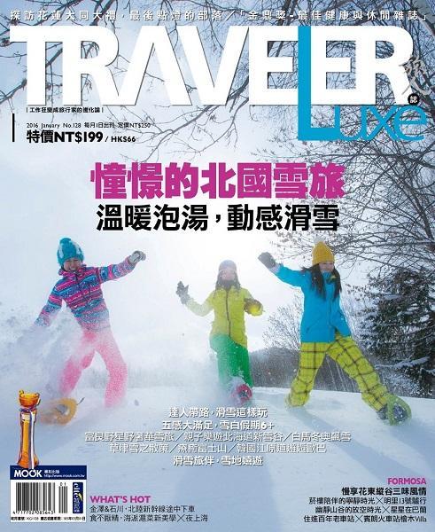 憧憬的北國雪旅:溫暖泡湯,動感滑雪