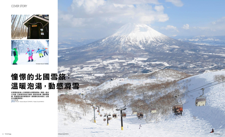 憧憬的北國雪旅:溫暖泡湯,動感滑雪 pic1