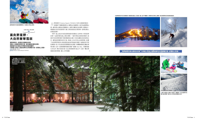 憧憬的北國雪旅:溫暖泡湯,動感滑雪 pic2