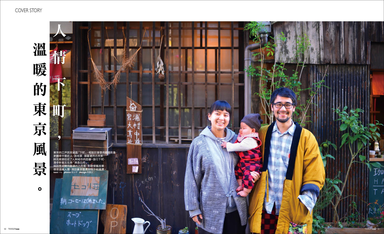 東京下町,溫暖的人情風景 pic1