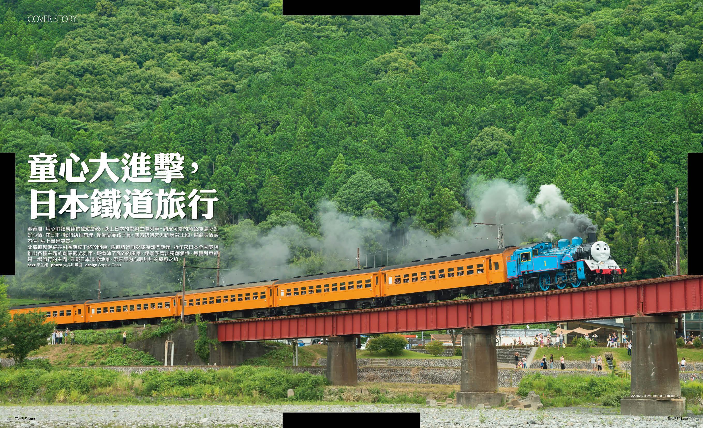 進擊的童心,日本鐵道旅行 pic1