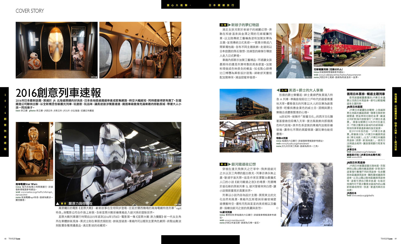 進擊的童心,日本鐵道旅行 pic2