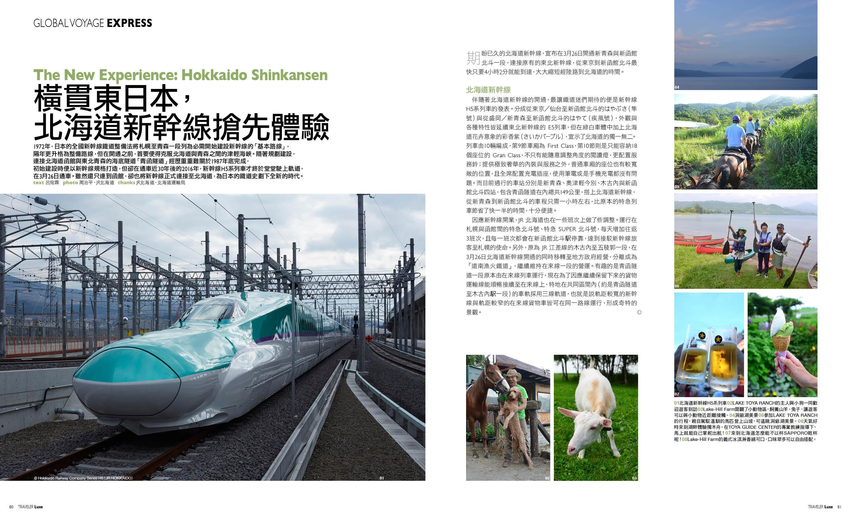 進擊的童心,日本鐵道旅行 pic5