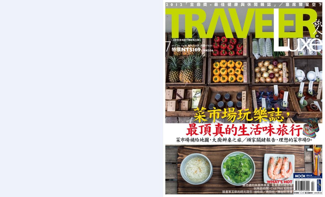 菜市場玩樂誌,最頂真的生活味旅行 pic1