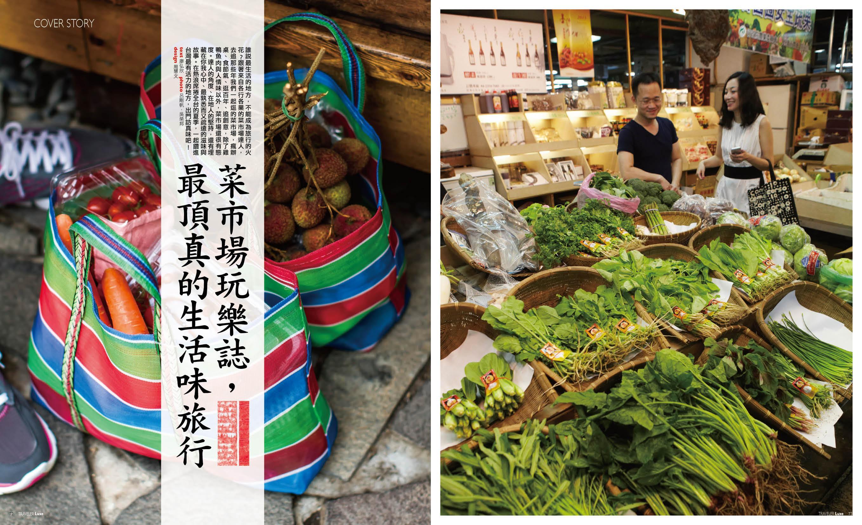 菜市場玩樂誌,最頂真的生活味旅行 pic2